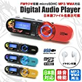 MP3/WMAオーディオプレーヤー FMラジオ搭載 microSDHC対応 クリップ付 レッド [DT-SP17 RD]