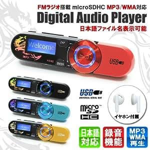 MP3/WMAオーディオプレーヤー FMラジオ搭載 microSDHC対応 クリップ付 ブラック [DT-SP17 BK]