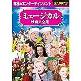 ミュージカル映画大全集 (DVD 10枚組) BCP-019