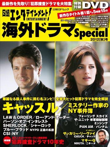 日経エンタテイメント!海外ドラマSpecail 2012[秋]号 (日経BPムック)