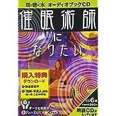 [オーディオブックCD] 催眠術師になりたい (<CD>)