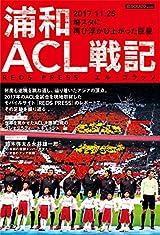 浦和ACL戦記