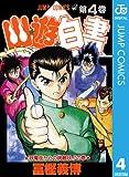 幽★遊★白書 4 (ジャンプコミックスDIGITAL)