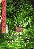 子泣きじじいの飼い方 2 (ヤングジャンプコミックス)