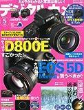 デジタルカメラマガジン 2012年 05月号 [雑誌]
