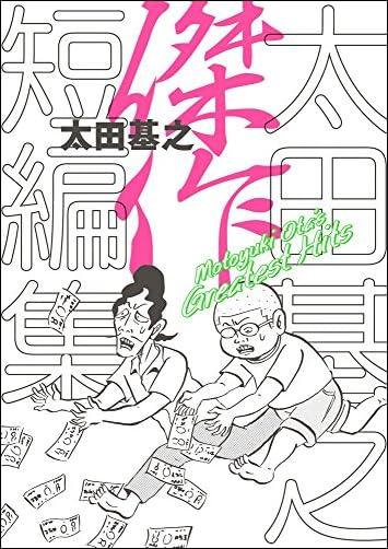 太田基之 傑作短編集 (ビッグ コミックス)