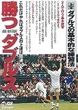 最新版 勝つダブルス 上巻—ダブルスの基本的な練習法 [DVD]