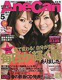 AneCan (アネキャン) 2009年 05月号 [雑誌]