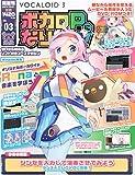 隔週刊 ボカロPになりたい! 3号 (DVD-ROM付) [分冊百科]