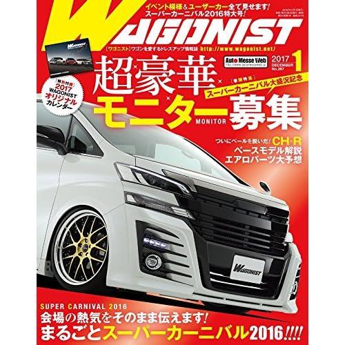 WAGONIST(ワゴニスト) 2017年 01 月号 [雑誌]