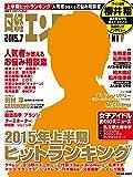 日経エンタテインメント!2015年7月号[雑誌]