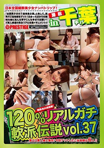 120%リアルガチ軟派伝説 37 [DVD]