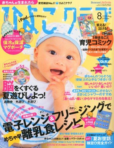 ひよこクラブ 2010年 08月号 [雑誌]