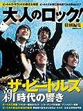 大人のロック!特別編集 ザ・ビートルズ 新時代の響き (日経BPムック)