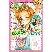 (206-1)尾木ママの女の子相談室(1) なりたいわたしになるっ! (ポプラポケット文庫)