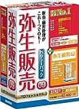 弥生販売 09 プロバリューパック(顧客)