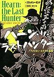 ハーン・ザ・ラストハンター ──アメリカン・オタク小説集[Kindle版]