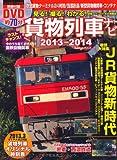 貨物列車ナビ2013-2014 (Gakken Mook)