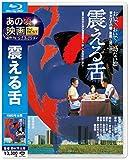 あの頃映画 the BEST 松竹ブルーレイ・コレクション 震える舌 [Blu-ray]