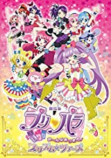 「劇場版プリパラ」BD/DVDにオリジナルB2布ポスター付きが登場