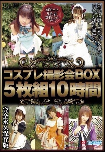 コスプレ撮影会BOX5枚組10時間 [DVD]