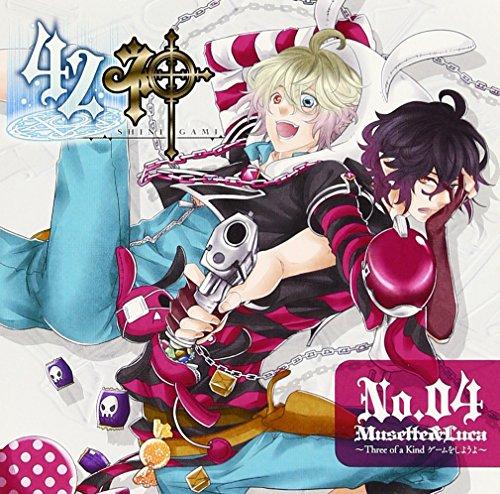 ドラマCD 42ネ申 No.04
