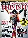 マイケル・ジャクソン THIS IS IT特集号 日経エンタテインメント!2010年2月号臨時増刊[雑誌]