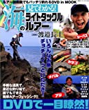 見てわかる!海のライトタックルルアー―ルアー初挑戦でもバッチリ釣れるDVDinMOOK (BIG1 122)