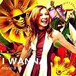 I Wanna (Radio Version)