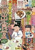 Amazon.co.jp思い出食堂 カレーライス編 (ぐる漫)
