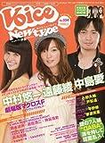 VOiCE Newtype (ボイスニュータイプ) 2009年 11月号 [雑誌]