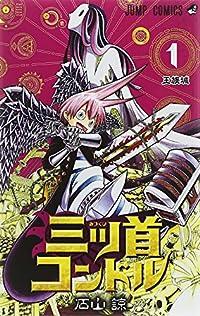 三ツ首コンドル 1 (ジャンプコミックス)