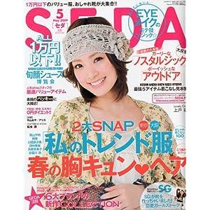 SEDA (セダ) 2009年 05月号 [雑誌]