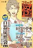 コミック怪 Vol.12 2010年 秋号