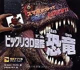 スマホをつかって うごく! とびだす!! ビックリ3D図鑑 恐竜