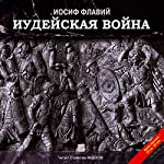 Iudeyskaya Voyna | Iosif Flaviy