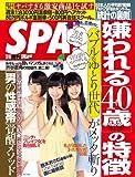 週刊SPA!(スパ) 2014 年 3/11 号 [雑誌]