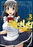 こえでおしごと! 3【初回限定版】 (ガムコミックスプラス)