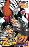 Eyeshield 21 Vol.33 (Japanese Edition)