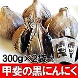 にんにく 熟成 甲斐の黒にんにく300g×2袋 山梨県産 ランキングお取り寄せ