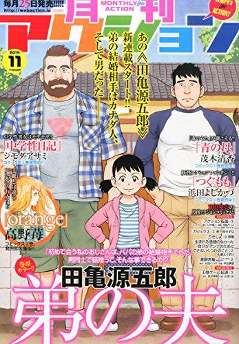 月刊 アクション 2014年 11月号 [雑誌]