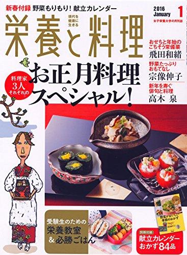 栄養と料理 2016年 01 月号 [雑誌]
