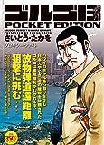 ゴルゴ13 POCKET EDITION プロキシー・ファイト (SPコミックス)