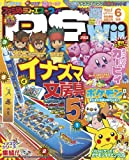 ファミ通DS+Wii 6月号