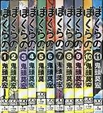 ぼくらの 1~最新巻(IKKI COMICS)