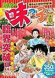 ミスター味っ子2 爆発せよ!寿司の宇宙!!編 (プラチナコミックス)
