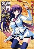 銀閃の戦乙女と封門の姫5 (一迅社文庫)
