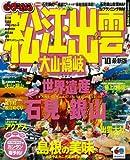 松江・出雲大山・隠岐 '10最新版 (マップルマガジン 中国 3) (商品イメージ)