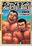 魚屋健介 / 戎橋 政造 のシリーズ情報を見る
