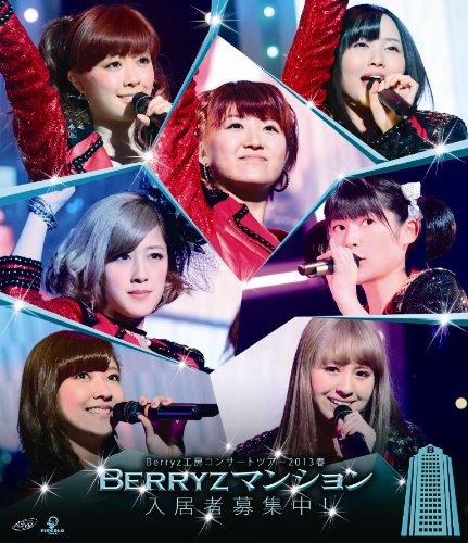 Berryz工房コンサートツアー2013春 ~Berryzマンション入居者募集中!~ Blu-ray